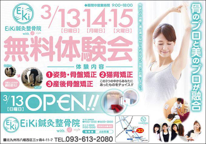 EiKi針灸整骨院様_オープン企画「針灸整骨院オープンチラシ・表」