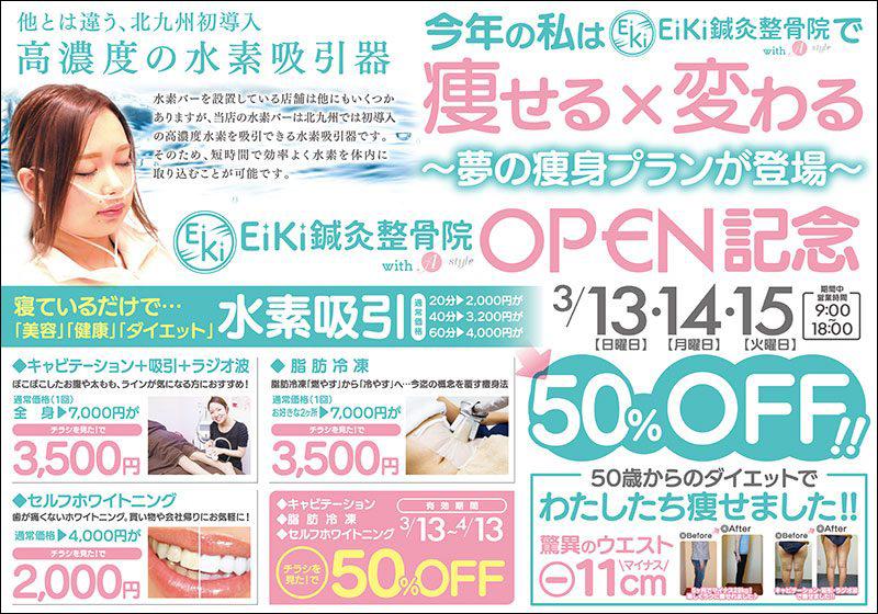 EiKi針灸整骨院様_オープン企画「針灸整骨院オープンチラシ・裏」