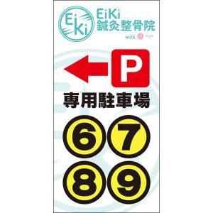 eiki06-300x300