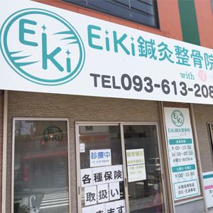 eiki_signboard-300x300