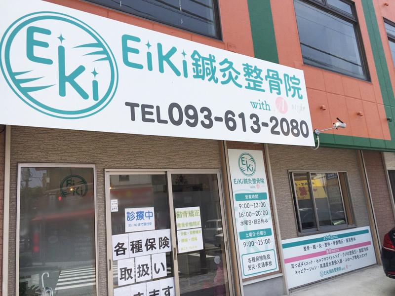 EiKi針灸整骨院様「各種店舗看板」