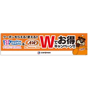 AW31enex_bunner2-300x300
