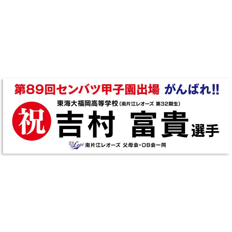 南片江レオーズ様「甲子園出場応援横断幕」