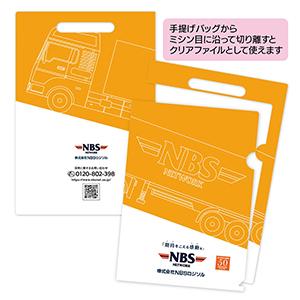 NBSbag-300x300