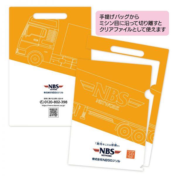 NBSbag-800x800
